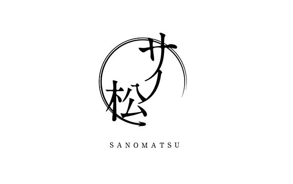 サノ松 LOGODESIGN etc. / サノ松