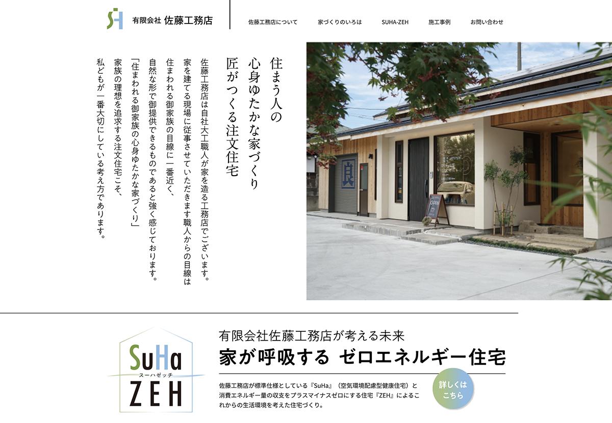 有限会社佐藤工務店 WEBDESIGN / 有限会社佐藤工務店