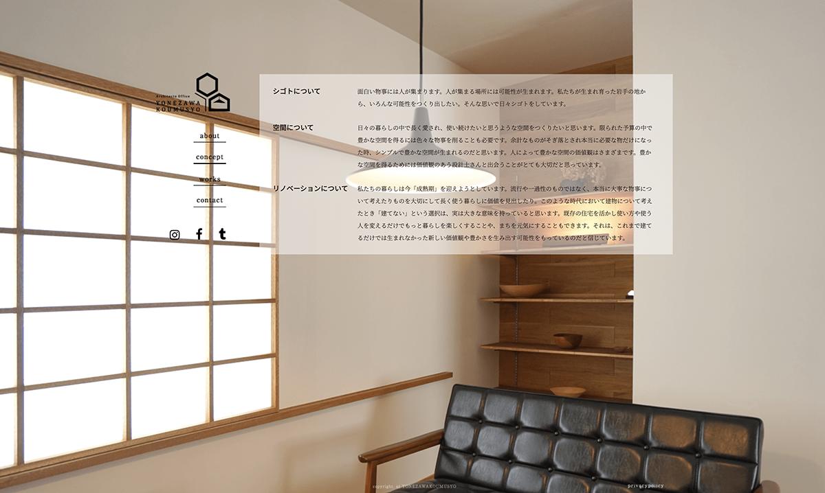 米沢一級建築士事務所 WEBDESIGN / 米沢一級建築士事務所