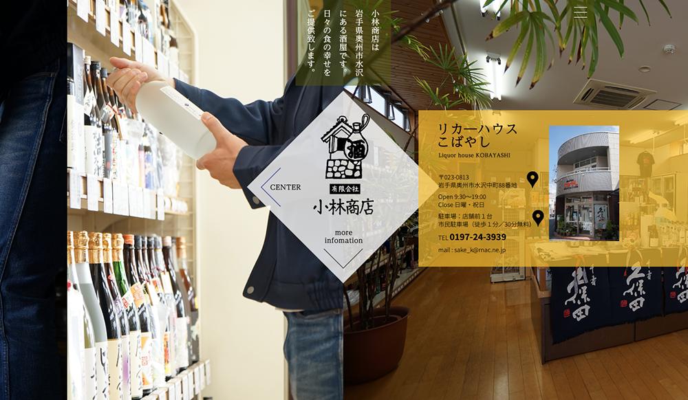 小林商店 WEBDESIGN / 小林商店