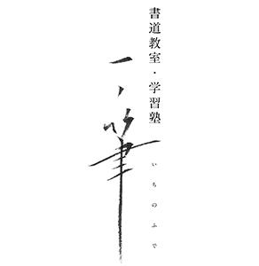 一ノ筆 FLYERDESIGN / 一ノ筆