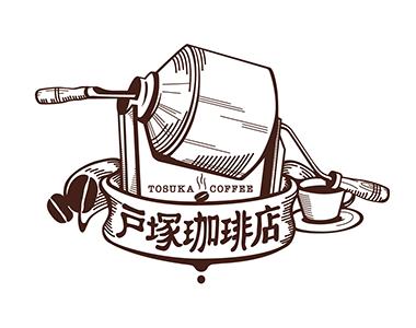戸塚珈琲店 LOGODESIGN etc. / 戸塚珈琲店